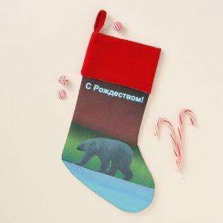 S Rozhdestvom - Polarlicht-Eisbär Weihnachtsstrumpf