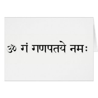 sanskrit Beschwörungsformel: Lord Ganesha: Erfolg Karte