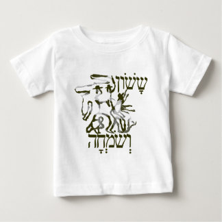 Sason veSimjaII Baby T-shirt