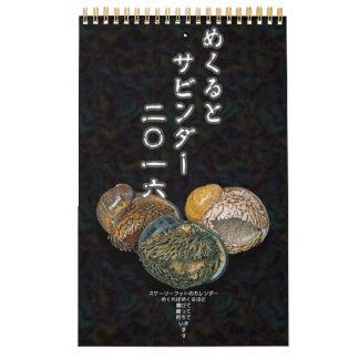 Scaly-foot calendar 2016 「めくるとサビンダー2016」 abreißkalender