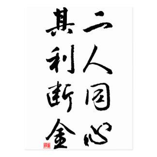 Schöne chinesische Kalligraphie - der gleiche Postkarte