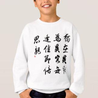 Schöne chinesische Kalligraphie - verfehlen Sie Sweatshirt