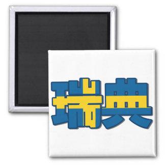 Schweden - im chinesischen Magneten Quadratischer Magnet