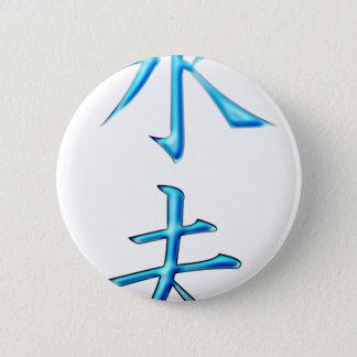 Seemann Runder Button 5,1 Cm
