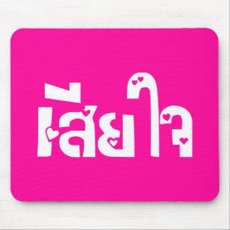 Sehr trauriges ♦ Sia Jai in thailändische Mousepad