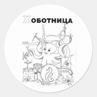 serbische kyrillische Krake Runder Aufkleber