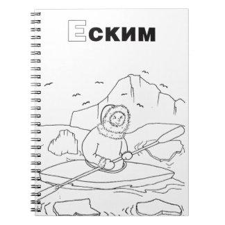 serbischer kyrillischer Eskimo Spiral Notizblock