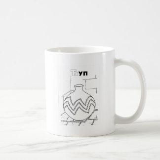 serbisches kyrillisches Glas Kaffeetasse