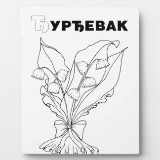 serbisches kyrillisches Maiglöckchen Fotoplatte