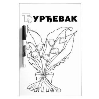 serbisches kyrillisches Maiglöckchen Memoboard