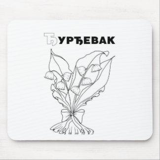 serbisches kyrillisches Maiglöckchen Mousepad