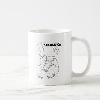 serbisches kyrillisches Schwingen Kaffeetasse