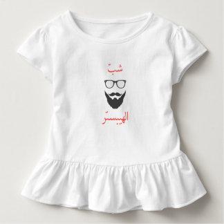 Shab EL-Hipster für Babys Kleinkind T-shirt
