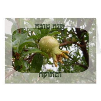 Shana Tova, glückliches Rosh Hashanah, nur Hebräer Karte