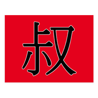 shū - 叔 (Onkel) Postkarte