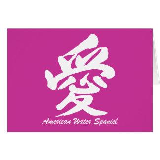 Spaniel amerikanisches Wasser der Liebe Karte