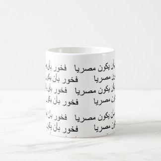 Stolz, ein Ägypter zu sein Kaffeetasse