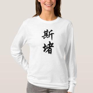 stu T-Shirt