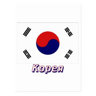 Südkorea-Flagge mit Namen auf russisch Postkarte