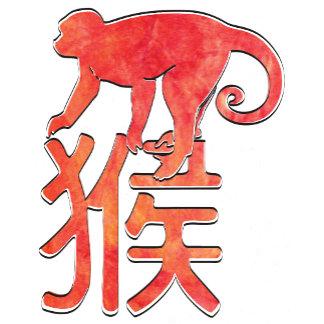 Chinese New Year (2016)