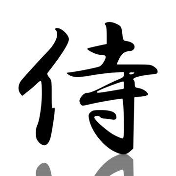 (updated!) Samurai Kanji