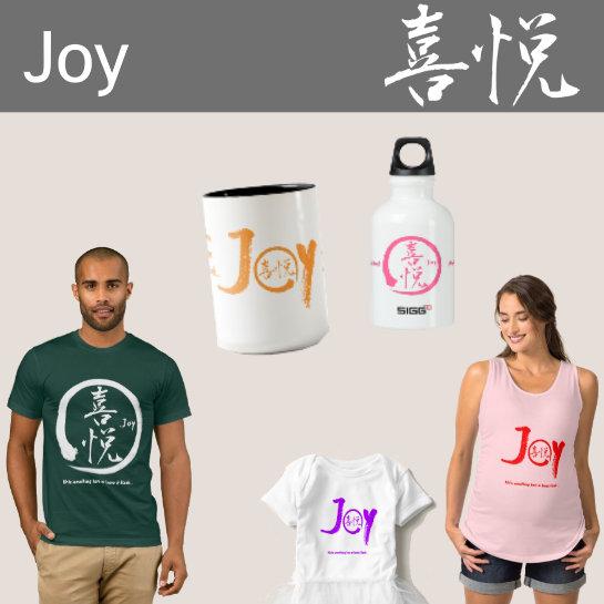 02 Japanese Kanji Symbol for Joy