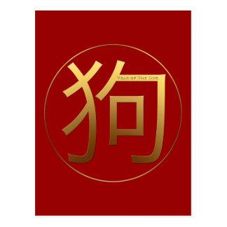 Symbol-Postkarte Effekt des 2018 Hundejahres Gold Postkarte