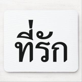 T-Stück-rak ~ meine Liebe in der thailändischen Mousepad