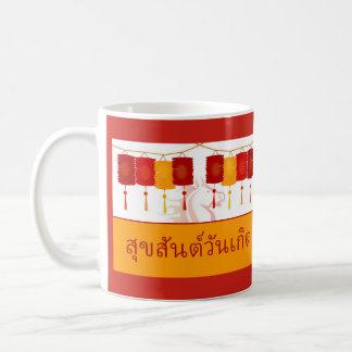 Thailändisches alles Gute zum Geburtstag, Jahr der Kaffeetasse