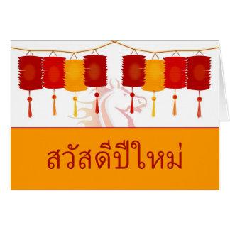 Thailändisches guten Rutsch ins Neue Jahr, Jahr Karte