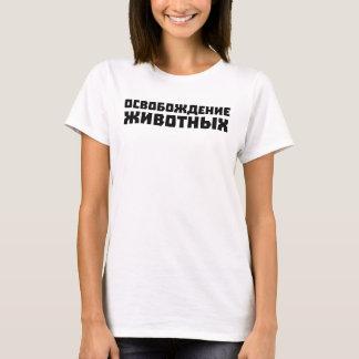 Tierbefreiung (russisch) T-Shirt