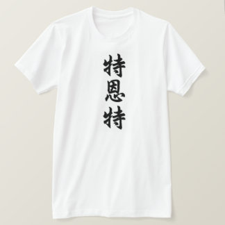 trent T-Shirt