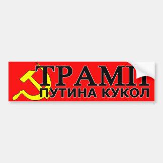Trumpf: Putins Marionette.  Kyrillisch, russisch, Autoaufkleber