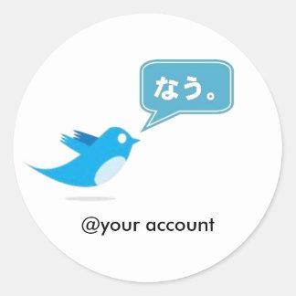 Twitter japanisches lang tweeten jetzt runde aufkleber