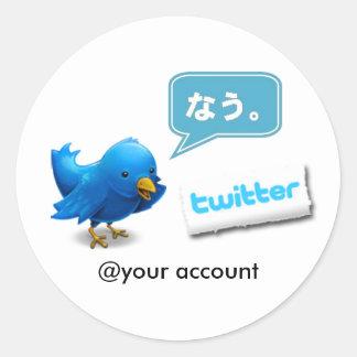 Twitter japanisches lang tweeten jetzt Ver3 Runder Aufkleber