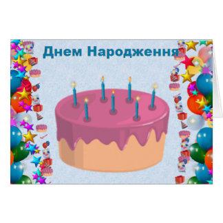 Frohe Weihnachten Ukrainisch.Alles Gute Zum Geburtstag Auf Ukrainisch Chronik