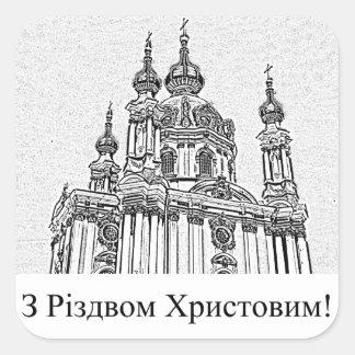Ukrainische Weihnachtsgrüße Quadratischer Aufkleber