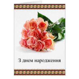 Ukrainisches alles Gute zum Geburtstag Grußkarte
