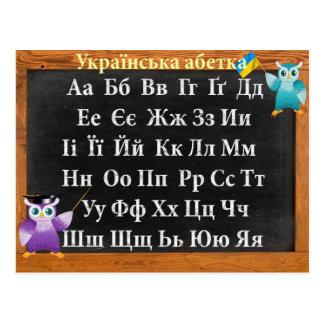 Ukrainisches Alphabet Postkarte