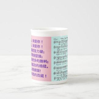 Vatertags-Gruß-Tasse mit einem Lied auf Chinesen Porzellantasse
