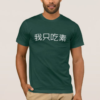Vegetarischer T - Shirt