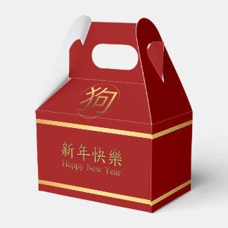 Verfolgen Sie Symbol-Bevorzugung Kasten Effekt des Geschenkschachtel