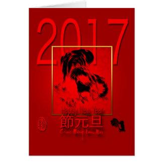 Vietnamesische Hahn-Jahr-Gruß-Karte 2017 Grußkarte