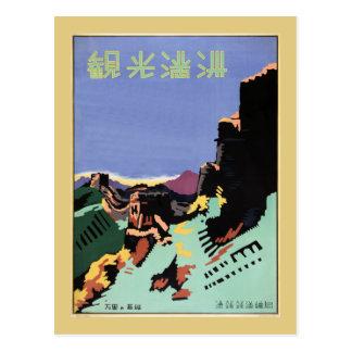 Vintage Mandschurei und die Reiseanzeige der Postkarte