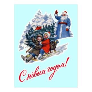 Vintage sowjetische neues Jahr-Entwurfs-Postkarte Postkarte