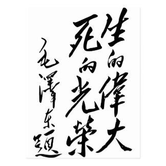 Vorsitzend-Mao- ZedongKalligraphie Postkarte
