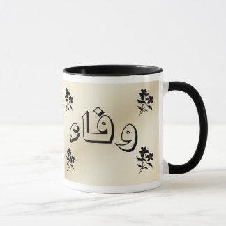 Wafa in der arabischen beige Tasse