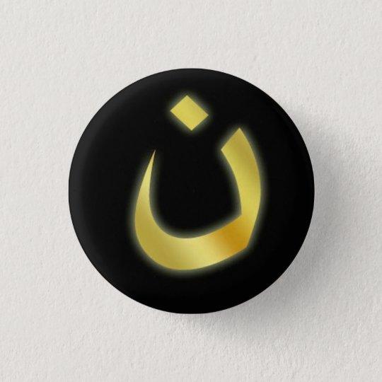 #WeAreN - Button mit arabischem Buchstaben NUN