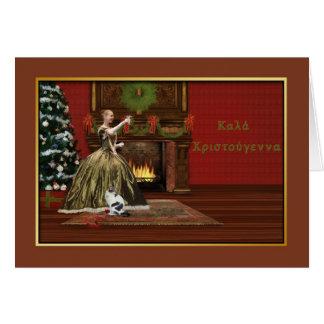 griechenland weihnachten karten. Black Bedroom Furniture Sets. Home Design Ideas
