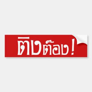 Weirdo! ☆ tönen Zange in thailändische Autoaufkleber